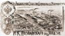 Fabryka Poznańskiego na litografii z 1899 roku.